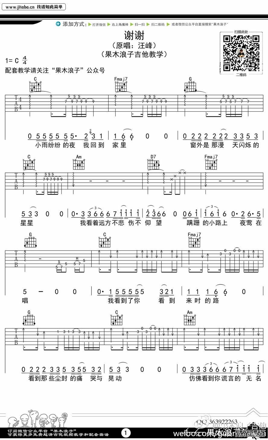 汪峰谢谢吉他谱,C调指法,谢谢吉他谱,谢谢六线谱高清版,一共5张图片谱子。这是汪峰的原创新歌,《谢谢》吉他弹唱谱,特别感谢果木浪子老师为大家编配分享,编者语:汪峰是我多年一直非常喜欢的音乐人,从鲍家街时期一直到现在,他写的不只是歌,是人生是经历,每首歌都像一个故事,就像我在制作这首吉他谱输入歌词时,也被歌词感动着,太有画面感。