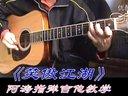 《笑傲江湖》阿涛吉他教学 吉他秘笈 弹唱