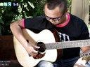 《吉他入门经典教程》1-5 拇指演奏练习