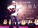 2015第3届吉他中国木吉他大赛 指弹演奏组 乐乐表演